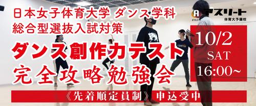 【10月2日開催】日本女子体育大学 ダンス学科 総合型選抜入試ダンス創作力テスト完全攻略勉強会