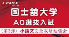 定員制【9月開催】国士舘大学 AO選抜入試〈第3弾〉小論文 完全攻略勉強会