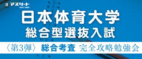 【10月14日開催】日本体育大学 総合型選抜入試〈第3弾〉総合考査 完全攻略勉強会