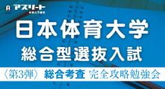 定員制【9月開催】日本体育大学 総合型選抜入試〈第3弾〉総合考査 完全攻略勉強会