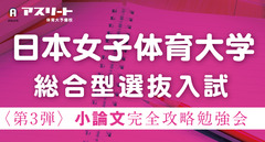 定員制【9月開催】日本女子体育大学 総合型選抜入試〈第3弾〉小論文 完全攻略勉強会
